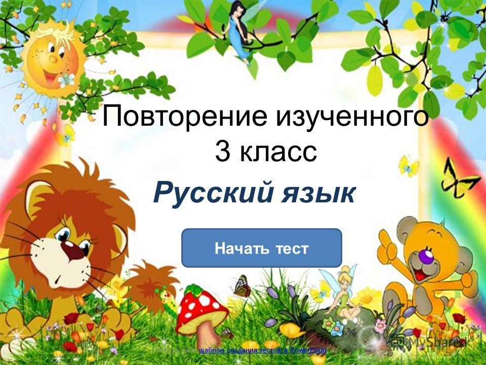 Повторение изученного 3 класс Русский язык Начать тест Использован шаблон создания тестов в PowerPointшаблон создания тестов в PowerPoint
