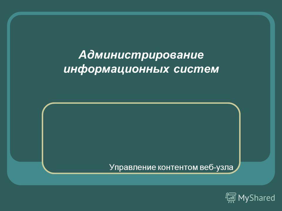 Администрирование информационных систем Управление контентом веб-узла
