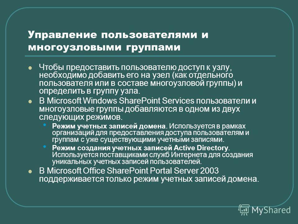 Управление пользователями и многоузловыми группами Чтобы предоставить пользователю доступ к узлу, необходимо добавить его на узел (как отдельного пользователя или в составе многоузловой группы) и определить в группу узла. В Microsoft Windows SharePoi