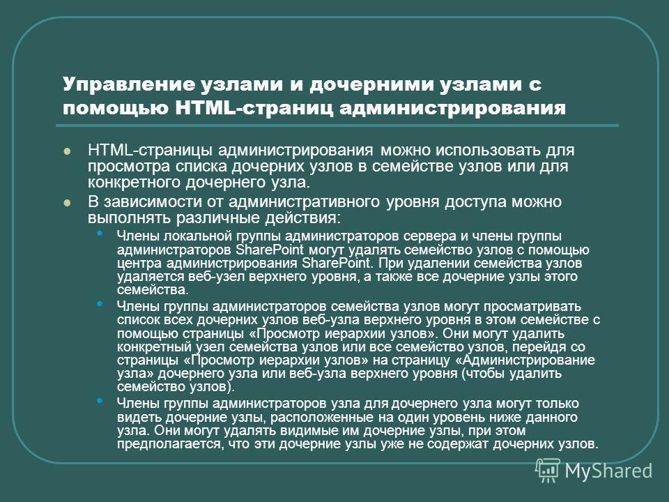 Управление узлами и дочерними узлами с помощью HTML-страниц администрирования HTML-страницы администрирования можно использовать для просмотра списка дочерних узлов в семействе узлов или для конкретного дочернего узла. В зависимости от административн