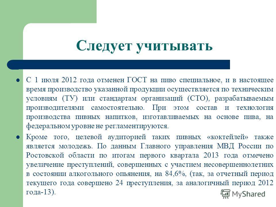 Следует учитывать С 1 июля 2012 года отменен ГОСТ на пиво специальное, и в настоящее время производство указанной продукции осуществляется по техническим условиям (ТУ) или стандартам организаций (СТО), разрабатываемым производителями самостоятельно.