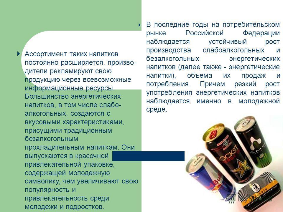 В последние годы на потребительском рынке Российской Федерации наблюдается устойчивый рост производства слабоалкогольных и безалкогольных энергетических напитков (далее также - энергетические напитки), объема их продаж и потребления. Причем резкий ро