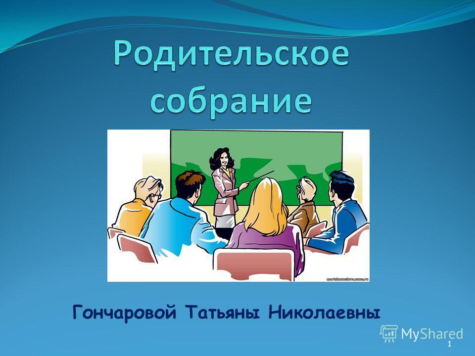 Гончаровой Татьяны Николаевны 1