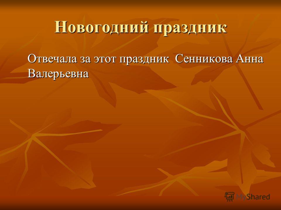 Новогодний праздник Отвечала за этот праздник Сенникова Анна Валерьевна