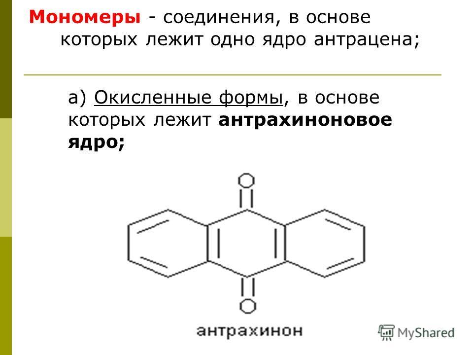 Мономеры - соединения, в основе которых лежит одно ядро антрацена; а) Окисленные формы, в основе которых лежит антрахиноновое ядро;