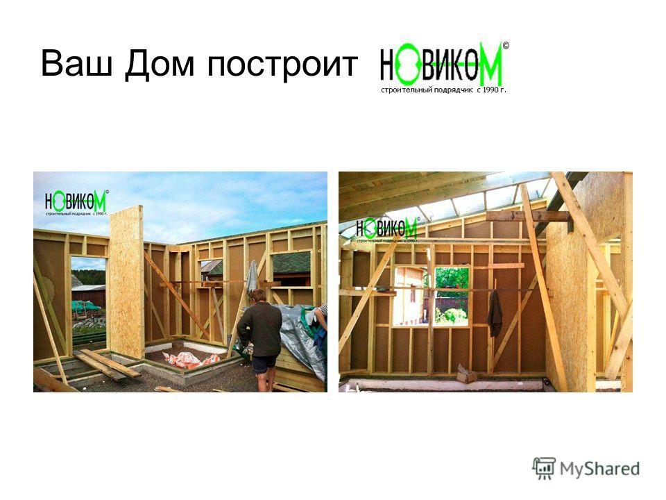 Ваш Дом построит