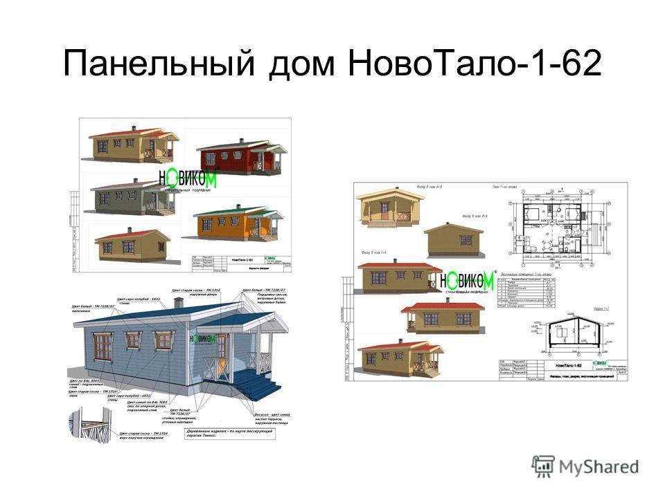 Панельный дом НовоТало-1-62