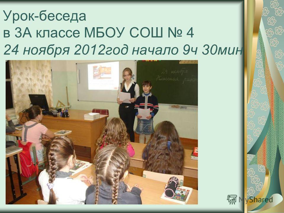Урок-беседа в 3А классе МБОУ СОШ 4 24 ноября 2012год начало 9ч 30мин