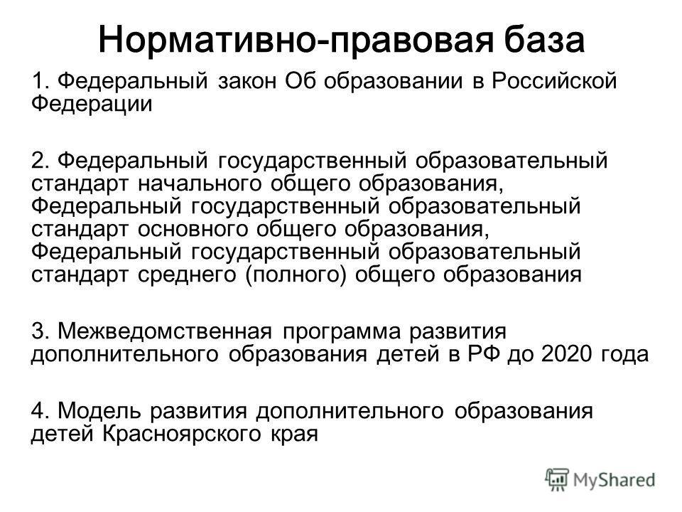 Нормативно-правовая база 1. Федеральный закон Об образовании в Российской Федерации 2. Федеральный государственный образовательный стандарт начального общего образования, Федеральный государственный образовательный стандарт основного общего образован