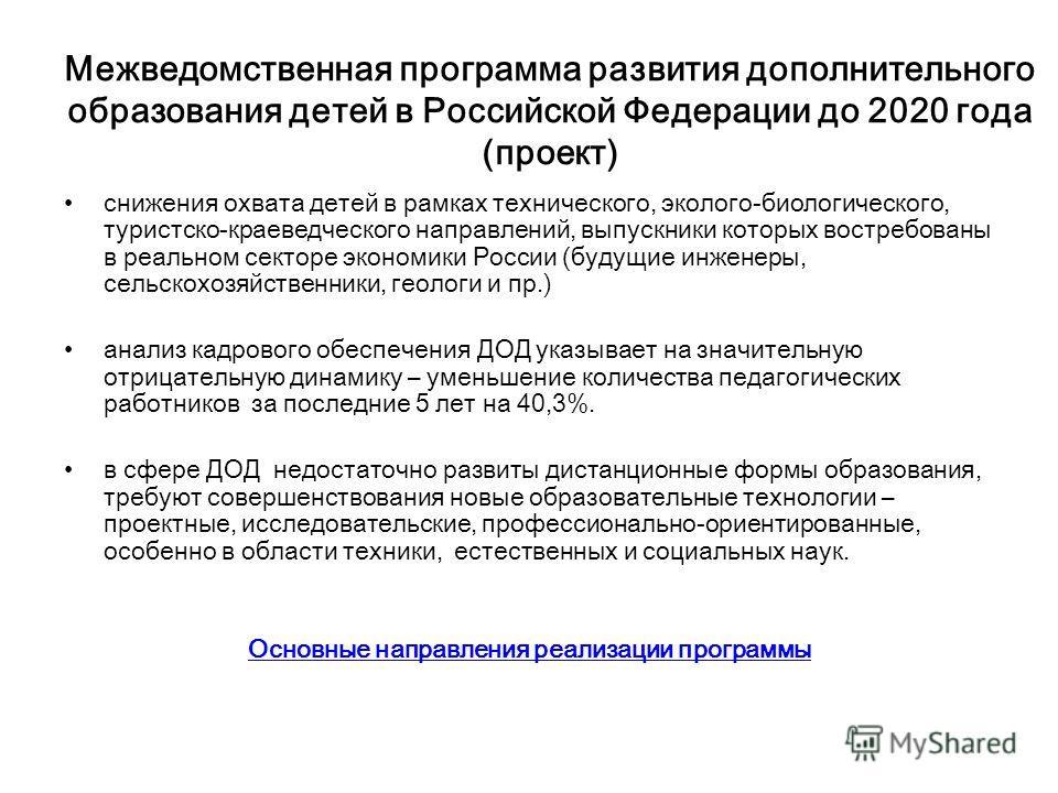 Межведомственная программа развития дополнительного образования детей в Российской Федерации до 2020 года (проект) снижения охвата детей в рамках технического, эколого-биологического, туристско-краеведческого направлений, выпускники которых востребов