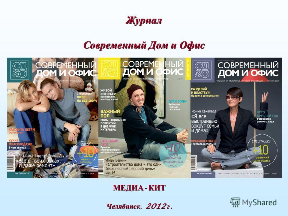 Журнал Современный Дом и Офис МЕДИА - КИТ Челябинск, 2012 г.