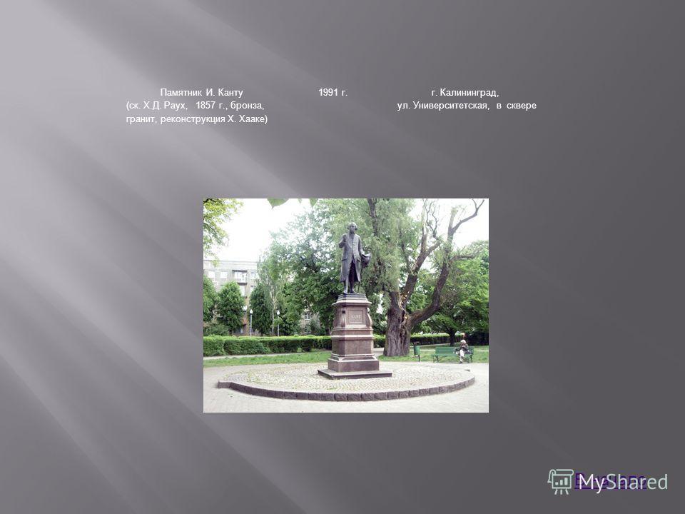 Памятник И. Канту (ск. Х.Д. Раух, 1857 г., бронза, гранит, реконструкция Х. Хааке) 1991 г.г. Калининград, ул. Университетская, в сквере В начало