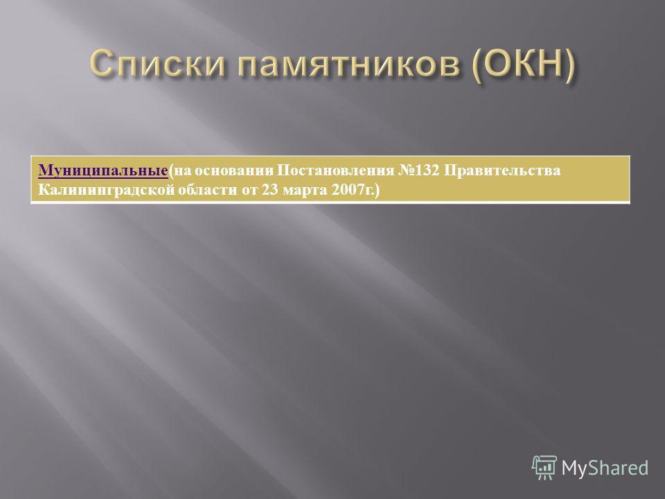 Муниципальные Муниципальные ( на основании Постановления 132 Правительства Калининградской области от 23 марта 2007 г.)
