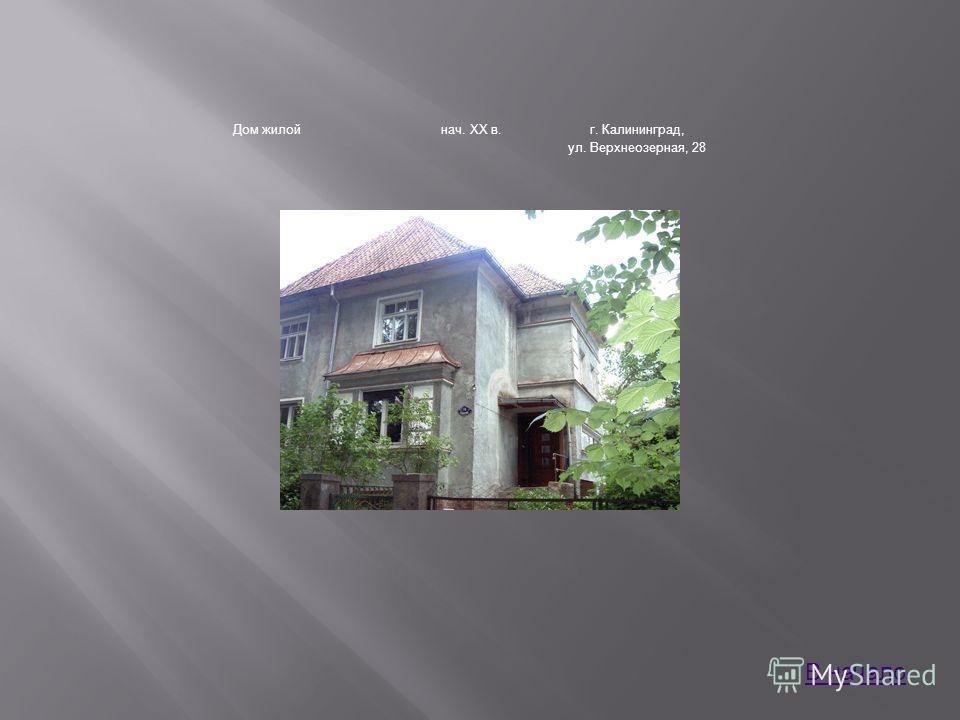 Дом жилойнач. XX в.г. Калининград, ул. Верхнеозерная, 28 В начало