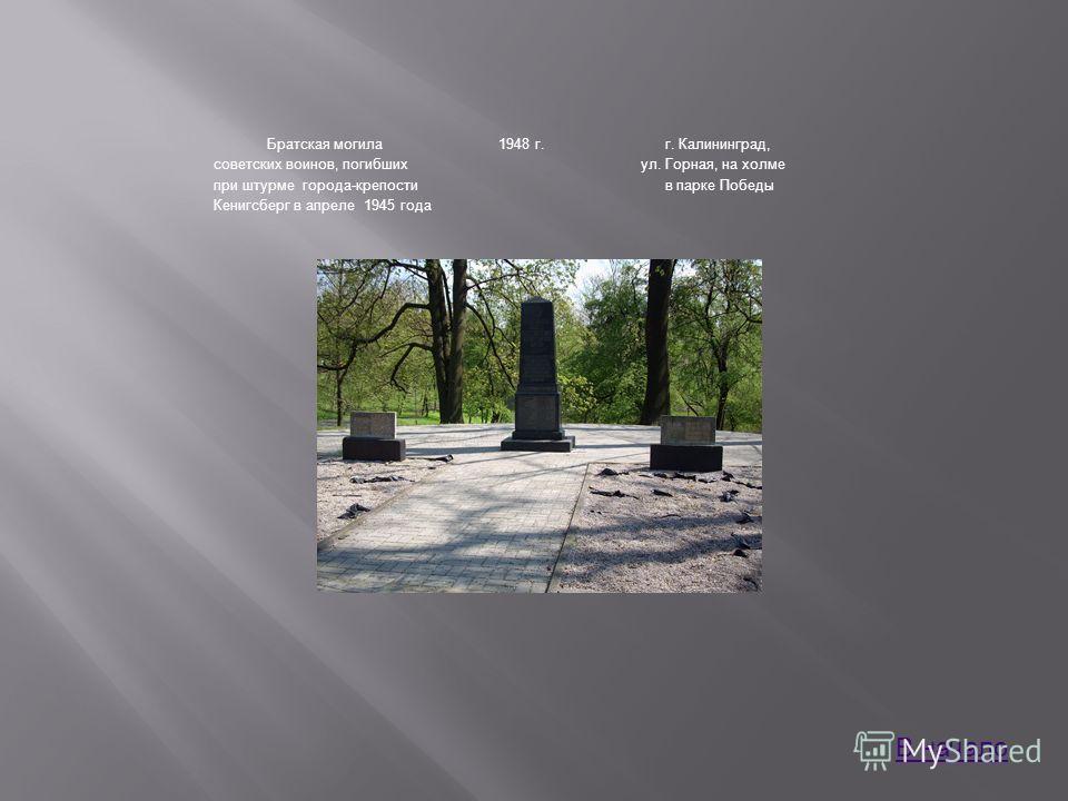 Братская могила советских воинов, погибших при штурме города-крепости Кенигсберг в апреле 1945 года 1948 г.г. Калининград, ул. Горная, на холме в парке Победы В начало