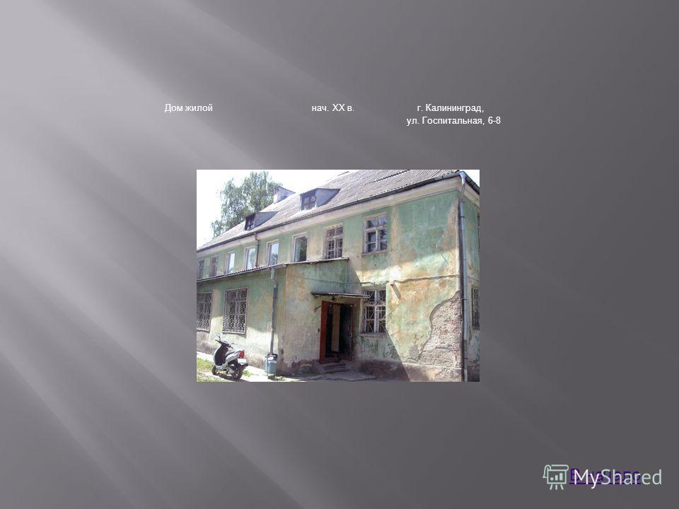 Дом жилойнач. XX в.г. Калининград, ул. Госпитальная, 6-8 В начало