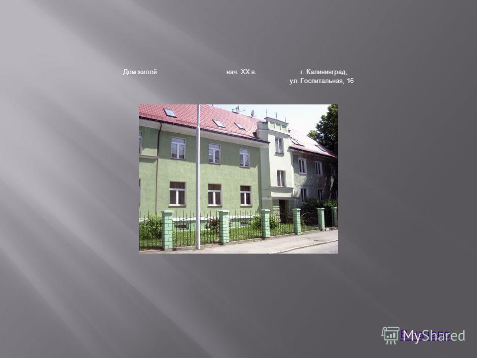 Дом жилойнач. XX в.г. Калининград, ул. Госпитальная, 16 В начало
