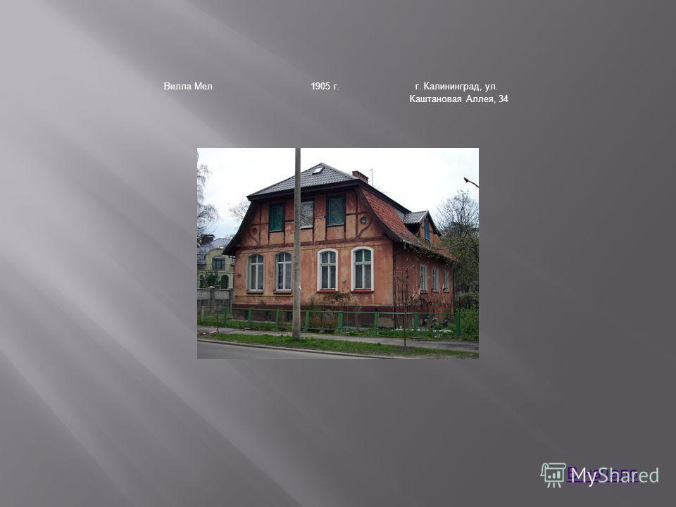 Вилла Мел1905 г.г. Калининград, ул. Каштановая Аллея, 34 В начало
