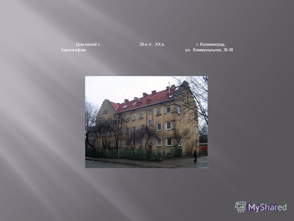 Дом жилой с барельефом 20-е гг. XX в. г. Калининград, ул. Коммунальная, 36-38 В начало