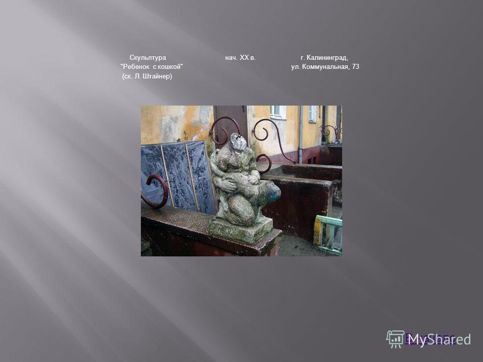 Скульптура Ребенок с кошкой (ск. Л. Штайнер) нач. XX в.г. Калининград, ул. Коммунальная, 73 В начало