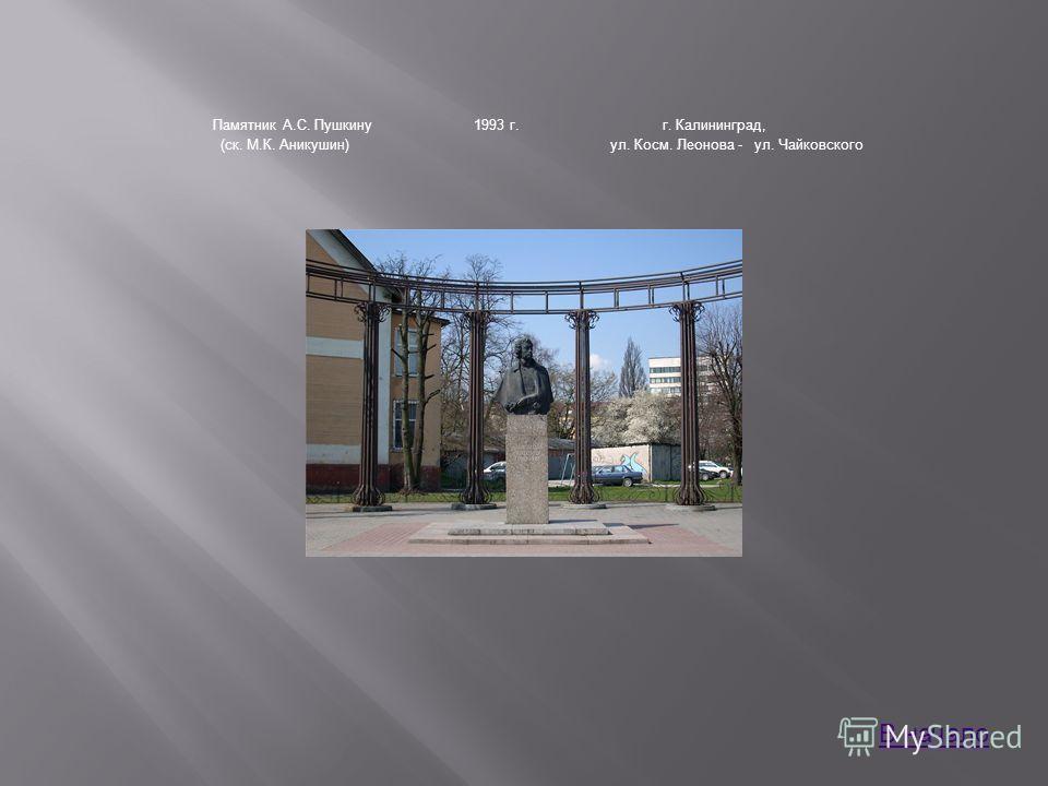 Памятник А.С. Пушкину (ск. М.К. Аникушин) 1993 г.г. Калининград, ул. Косм. Леонова - ул. Чайковского В начало