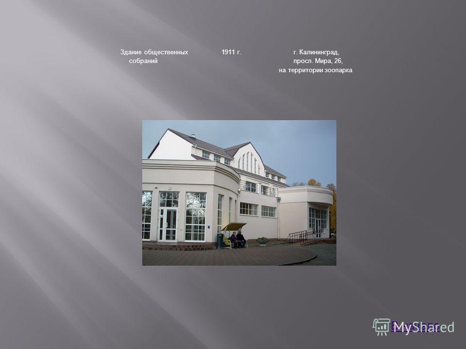 Здание общественных собраний 1911 г.г. Калининград, просп. Мира, 26, на территории зоопарка В начало