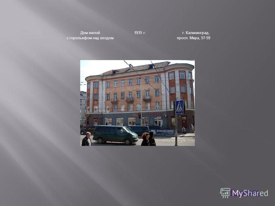 Дом жилой с горельефом над входом 1935 г.г. Калининград, просп. Мира, 57-59 В начало