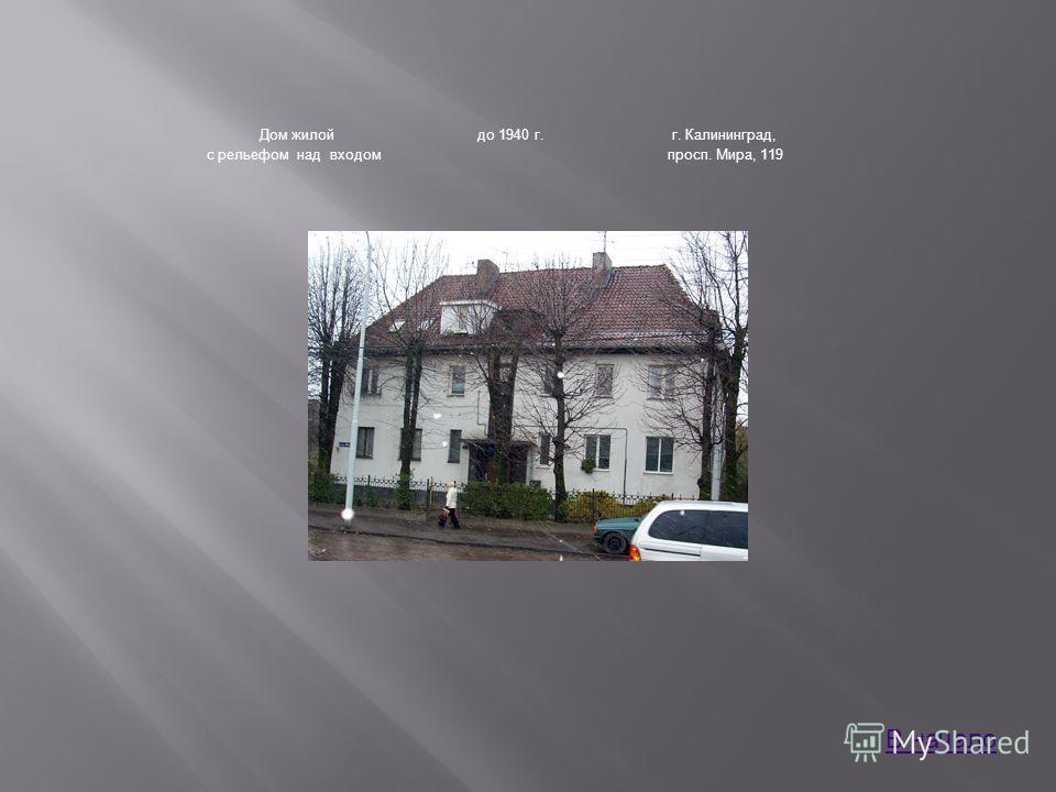Дом жилой с рельефом над входом до 1940 г.г. Калининград, просп. Мира, 119 В начало