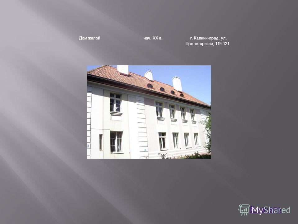 Дом жилойнач. XX в.г. Калининград, ул. Пролетарская, 119-121 В начало