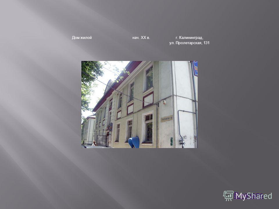 Дом жилойнач. XX в.г. Калининград, ул. Пролетарская, 131 В начало
