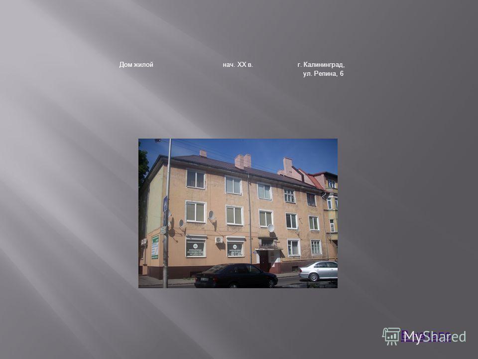 Дом жилойнач. XX в.г. Калининград, ул. Репина, 6 В начало