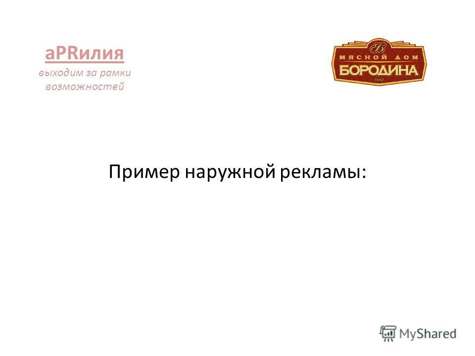 Пример наружной рекламы: аPRилия выходим за рамки возможностей