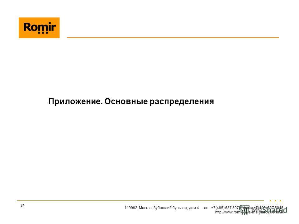 119992, Москва, Зубовский бульвар, дом 4 тел.: +7(495) 637 5070, факс: +7(495) 637 5045; http://www.romir.ru, e-mail: info@romir.ru 21 Приложение. Основные распределения