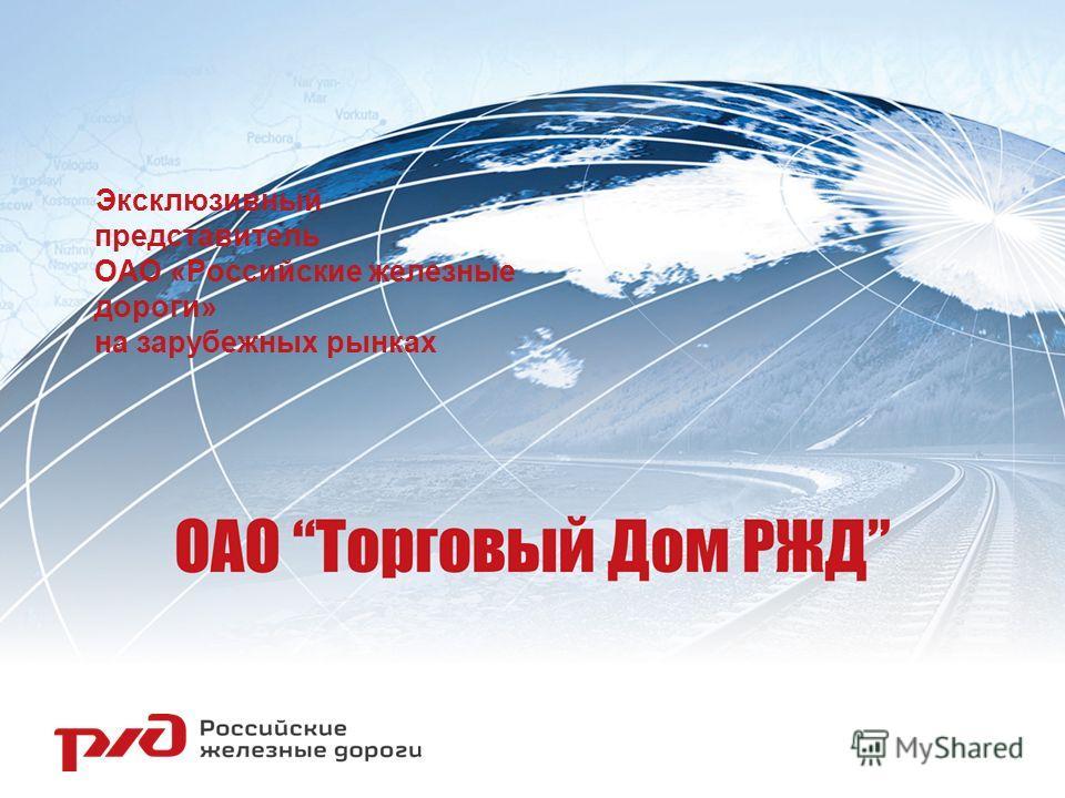 Эксклюзивный представитель ОАО «Российские железные дороги» на зарубежных рынках