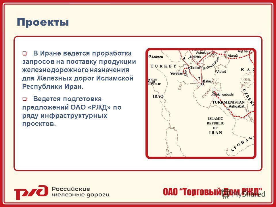 Проекты В Иране ведется проработка запросов на поставку продукции железнодорожного назначения для Железных дорог Исламской Республики Иран. Ведется подготовка предложений ОАО «РЖД» по ряду инфраструктурных проектов.