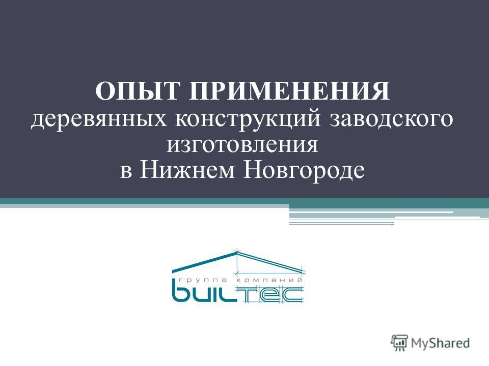 ОПЫТ ПРИМЕНЕНИЯ деревянных конструкций заводского изготовления в Нижнем Новгороде