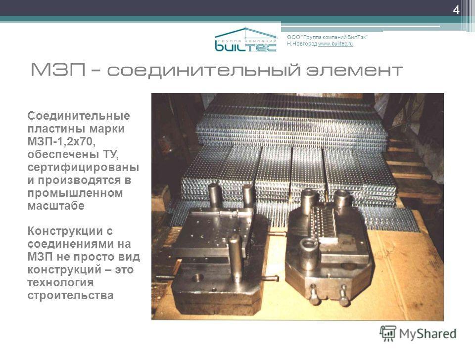 4 Соединительные пластины марки МЗП-1,2х70, обеспечены ТУ, сертифицированы и производятся в промышленном масштабе МЗП – соединительный элемент ООО