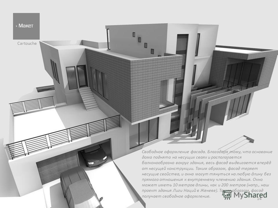 Макет 14 Свободное оформление фасада. Благодаря тому, что основание дома поднято на несущих сваях и располагается балконообразно вокруг здания, весь фасад выдвигается вперёд от несущей конструкции. Таким образом, фасад теряет несущие свойства, и окна