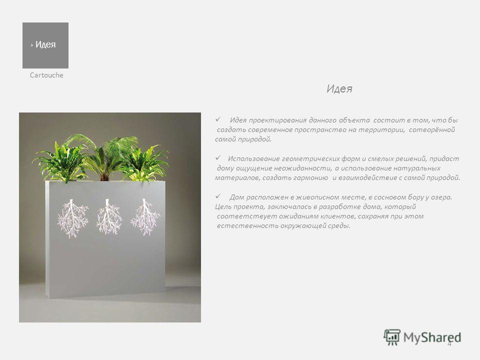 Идея проектирования данного объекта состоит в том, что бы создать современное пространство на территории, сотворённой самой природой. Использование геометрических форм и смелых решений, придаст дому ощущение неожиданности, а использование натуральных