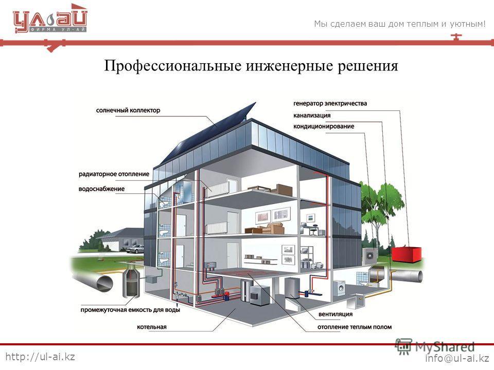 Мы сделаем ваш дом теплым и уютным! http://ul-ai.kz Профессиональные инженерные решения info@ul-ai.kz