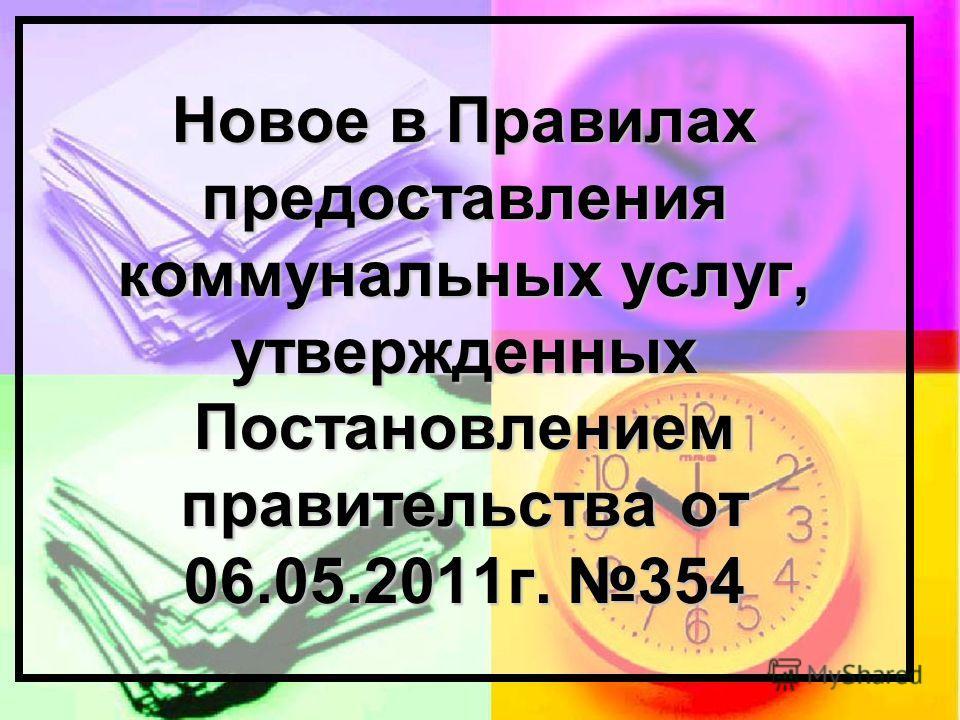 Новое в Правилах предоставления коммунальных услуг, утвержденных Постановлением правительства от 06.05.2011г. 354