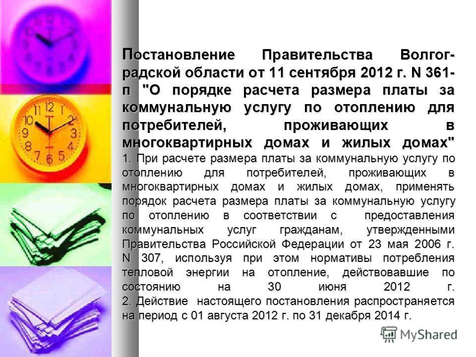 П остановление Правительства Волгог- радской области от 11 сентября 2012 г. N 361- п