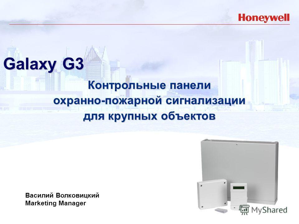 Galaxy G3 Василий Волковицкий Marketing Manager Контрольные панели охранно-пожарной сигнализации для крупных объектов