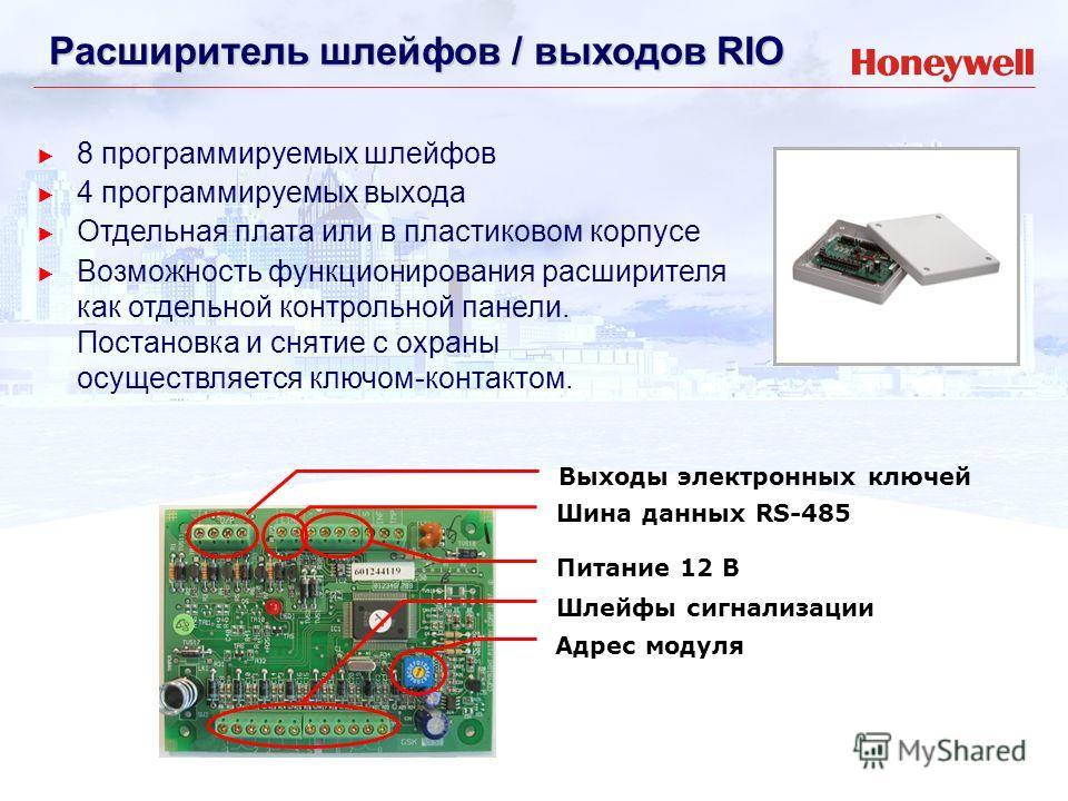 Расширитель шлейфов / выходов RIO 8 программируемых шлейфов 4 программируемых выхода Отдельная плата или в пластиковом корпусе Возможность функционирования расширителя как отдельной контрольной панели. Постановка и снятие с охраны осуществляется ключ