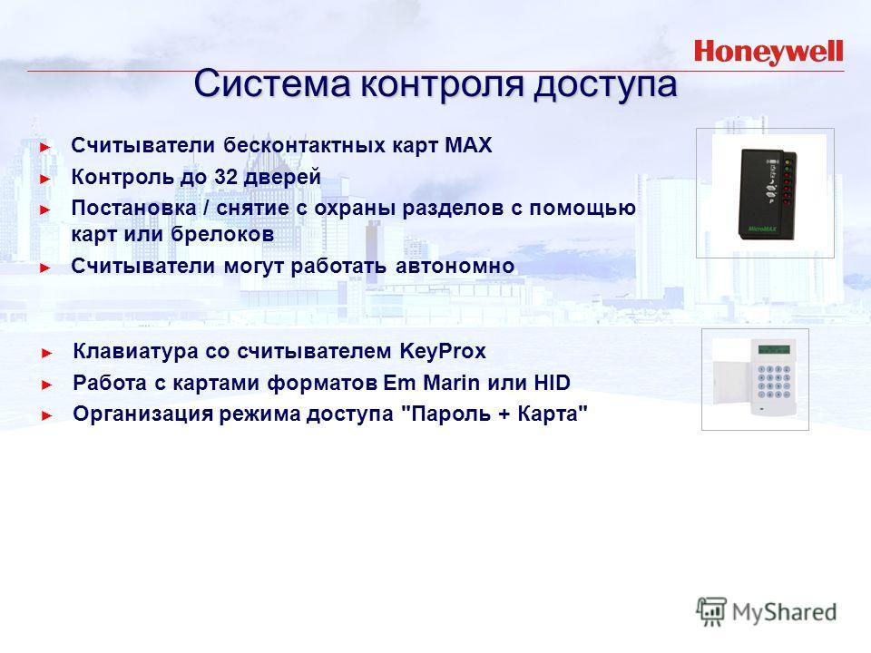 Система контроля доступа Считыватели бесконтактных карт МАХ Контроль до 32 дверей Постановка / снятие с охраны разделов с помощью карт или брелоков Считыватели могут работать автономно Клавиатура со считывателем KeyProx Работа с картами форматов Em M