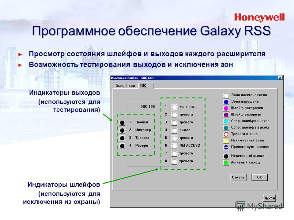 Просмотр состояния шлейфов и выходов каждого расширителя Возможность тестирования выходов и исключения зон Индикаторы выходов (используются для тестирования) Индикаторы шлейфов (используются для исключения из охраны) Программное обеспечение Galaxy RS