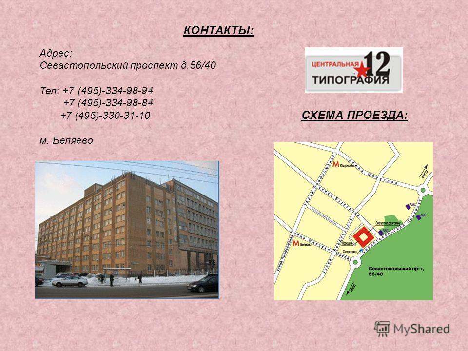 КОНТАКТЫ: Адрес: Севастопольский проспект д.56/40 Тел: +7 (495)-334-98-94 +7 (495)-334-98-84 +7 (495)-330-31-10 м. Беляево СХЕМА ПРОЕЗДА: