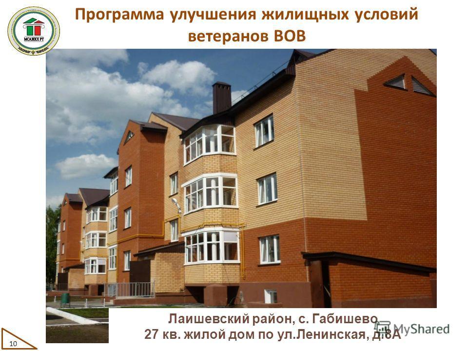 Лаишевский район, с. Габишево 27 кв. жилой дом по ул.Ленинская, д.8А Программа улучшения жилищных условий ветеранов ВОВ 10