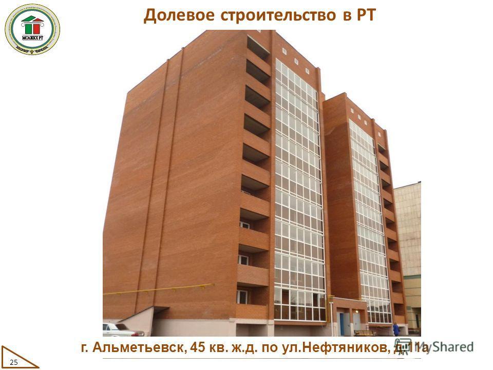 Долевое строительство в РТ г. Альметьевск, 45 кв. ж.д. по ул.Нефтяников, д.11а 25