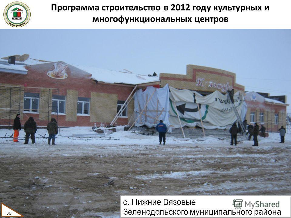 Программа строительство в 2012 году культурных и многофункциональных центров 36 с. Нижние Вязовые Зеленодольского муниципального района 36